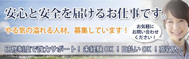 警備 求人 福岡
