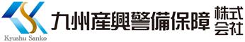 福岡市の警備会社なら九州産興警備保障(株)