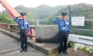 長谷ダム巡回警備